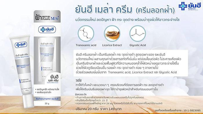 duong-da-mat-kem-tri-nam-xoa-tan-nhang-thai-lan-yanhee-chinh-hang-5574