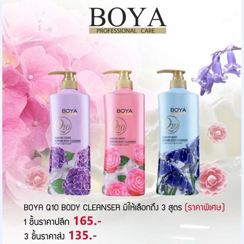 Sữa Tắm Dưỡng Da Cao Cấp Boya Q10 Body Bath Thái Lan Chính Hãng
