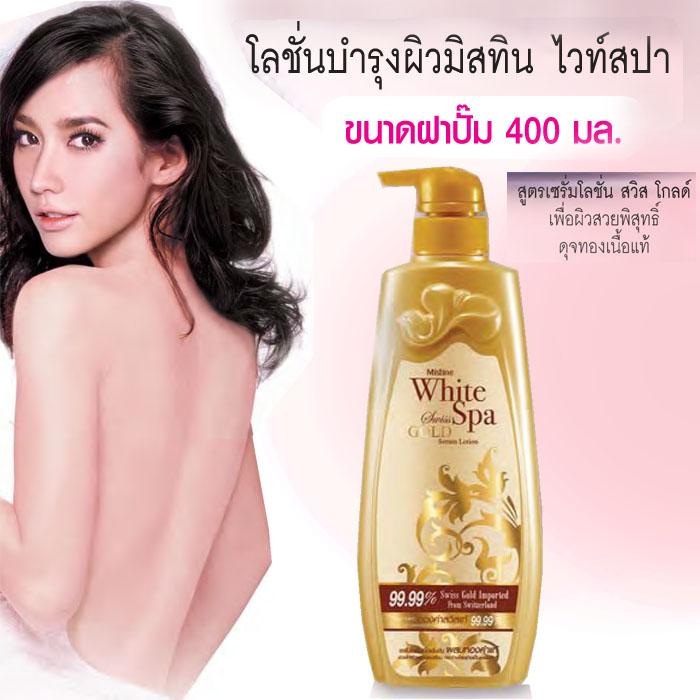 Sữa Dưỡng Thể White Spa Mistine Thái Lan 400ml